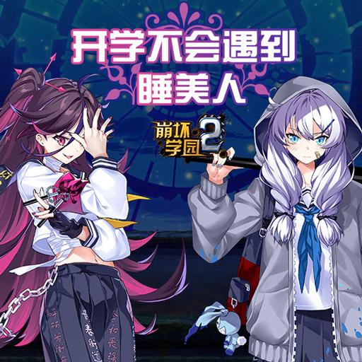 《崩坏学园2》杏·玛尔&姬子角色限时UP!