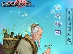 《三国志奇侠传》新手全方面攻略(三)