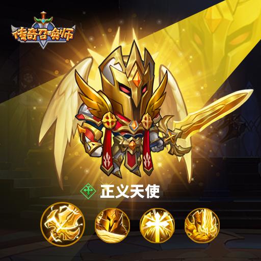 《传奇召唤师》新英雄介绍: 正义天使