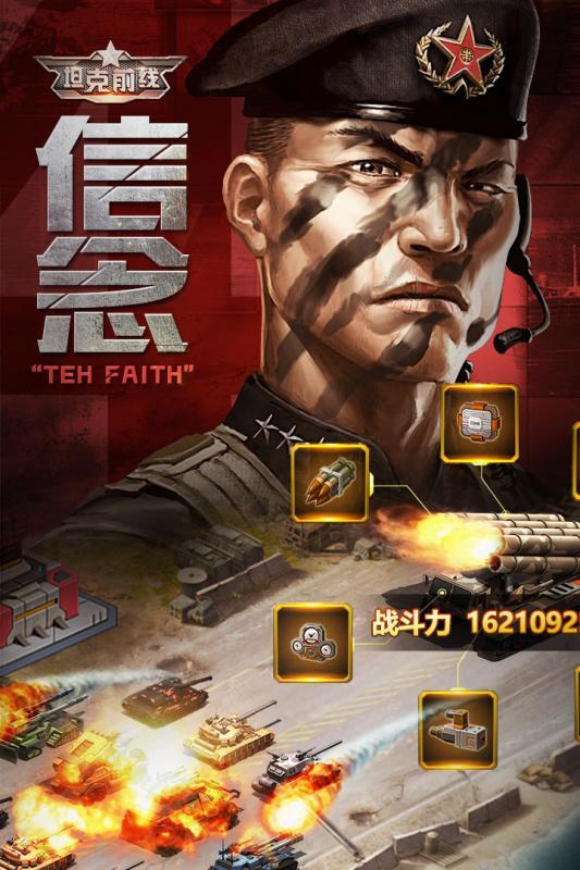 坦克前线九游版图3