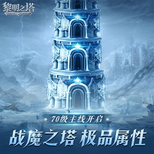 《黎明之塔》背景故事介绍