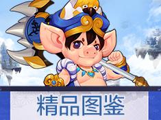 《降妖传奇》仙酿贸易玩法攻略!