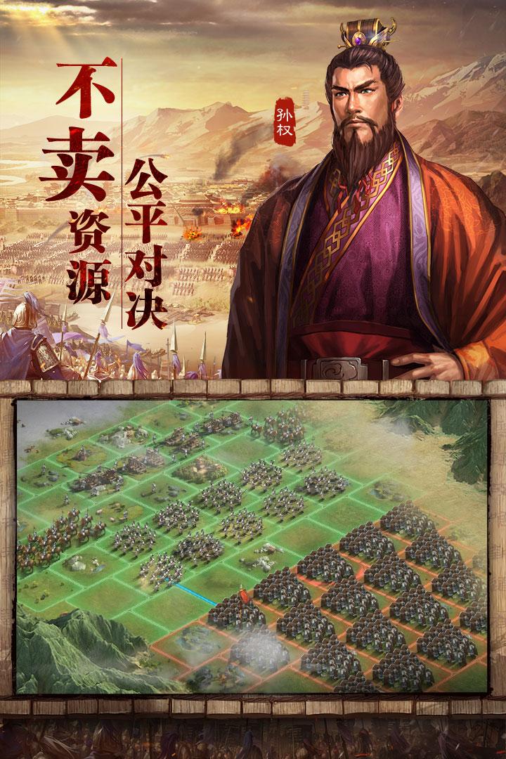 三國志戰略版電腦版
