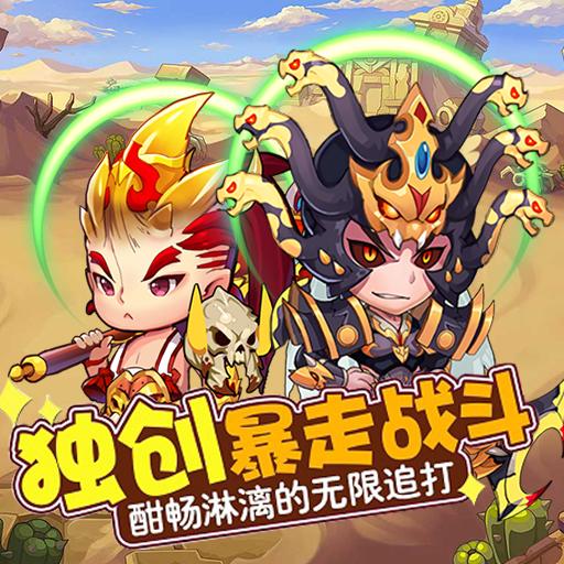 《降妖传奇》远古妖王玩法攻略!