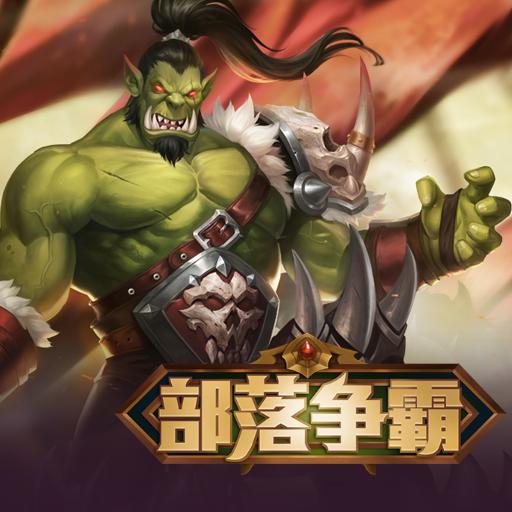 《部落争霸》10月15日首发在即