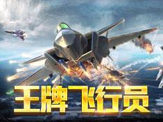《现代空战3D》各模式游戏攻略合集