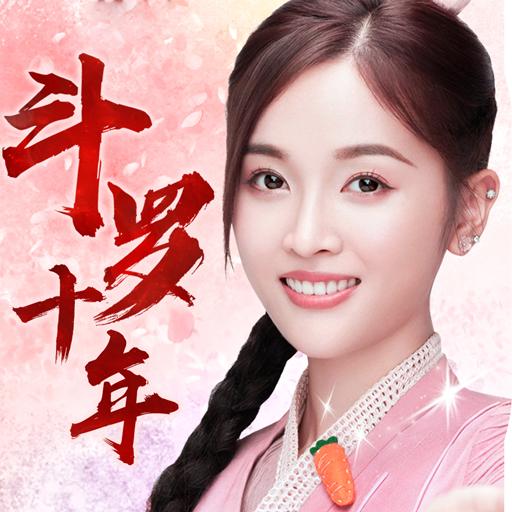 《斗罗十年-龙王传说》柔骨魅兔-小舞吴宣仪降临
