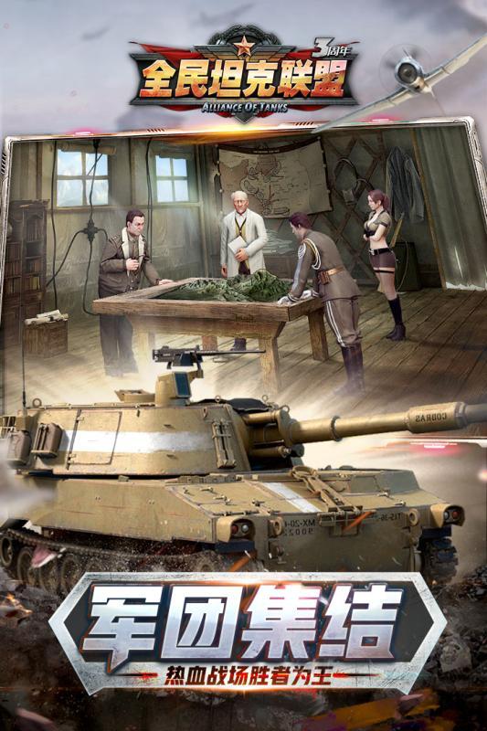 全民坦克联盟九游版图5