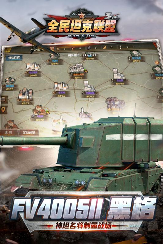 全民坦克联盟九游版图4
