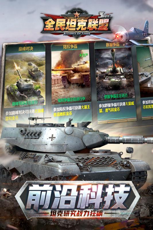 全民坦克联盟九游版图3