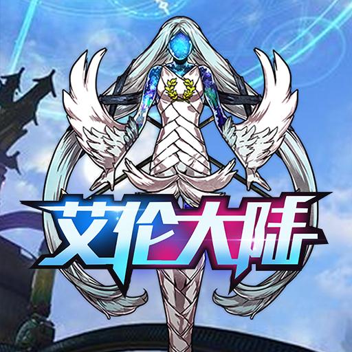 """《艾伦大陆》新服""""正义审判、天使圣剑""""09月05日开启"""