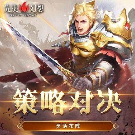 魔幻RPG卡牌 《完美幻想》9月5日内测开启