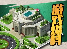 《理想城市》游戏爆料