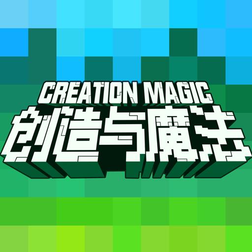 创造与魔法电脑版