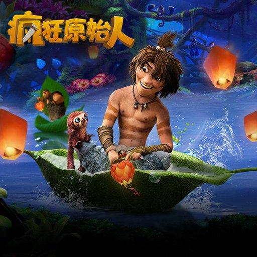 《疯狂原始人》深海巨兽战栗来袭 朋克熊猫出击!