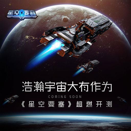 浩瀚宇宙 《星空要塞》1月14日10点超燃开测