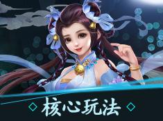 《九仙图》核心玩法
