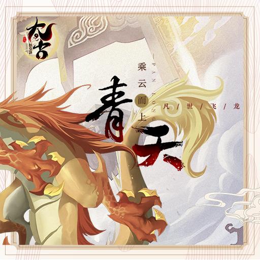 《太古·妖皇诀》首曝 1月7日亲历上古昆仑异变