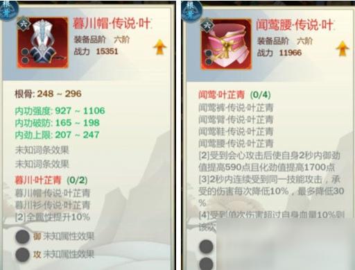 《剑网3指尖江湖》叶芷青PVP攻略 细节教学分享