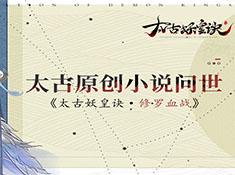 《太古妖皇诀》手游原创小说连载今日开启!(2)