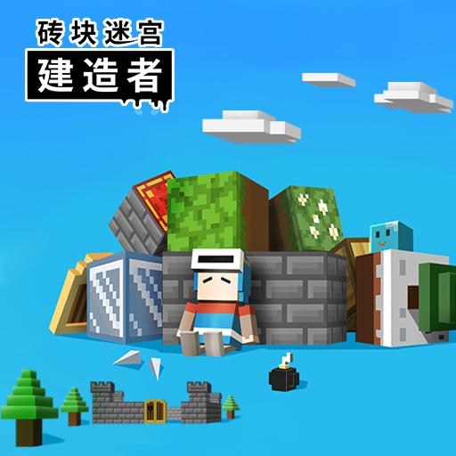 《砖块迷宫建造者》付费娱乐测试
