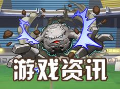 《梦幻宠物联盟》不删档内测定档10月28号