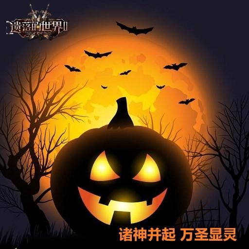 《遗落的世界2》10月31日万圣节狂欢活动