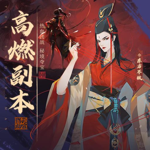 萌宠武斗会来袭 《新笑傲江湖》手游新版上线