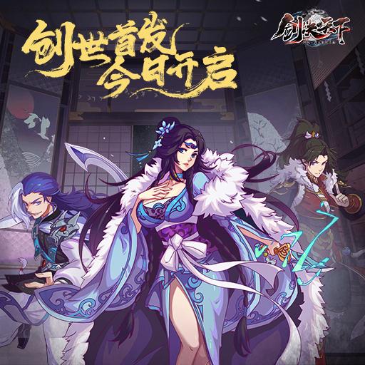 《剑决天下》11月24日不删档创世首发!