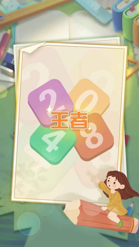 王者2048 海报