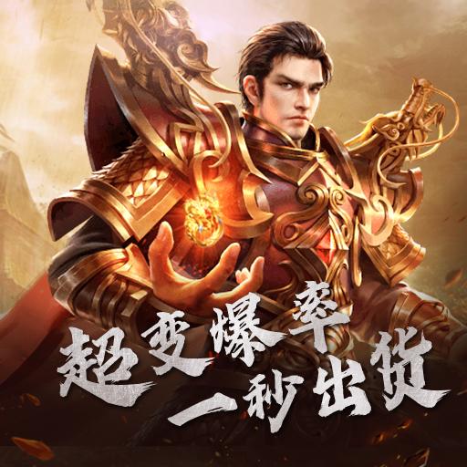 《大战英雄》天降元宝(视频)