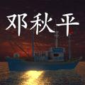 鬼船邓秋平 图标