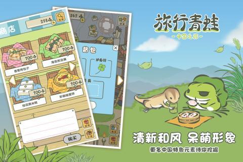 旅行青蛙·中国之旅 海报