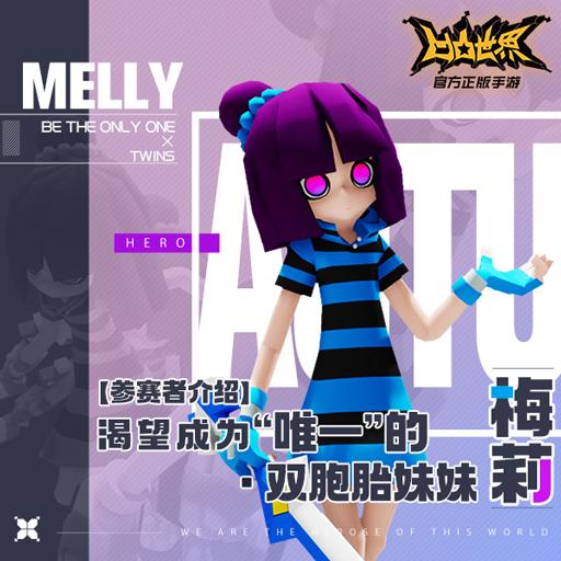 《凹凸世界》参赛者介绍——梅莉