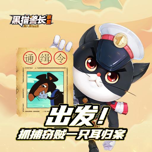 警长「出谋划策之助您玩转《黑猫警长联♀盟》前篇