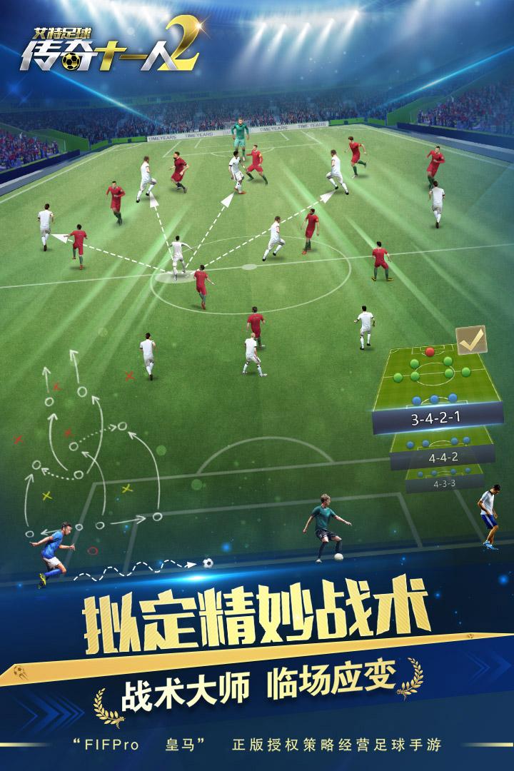 艾特足球(图3)