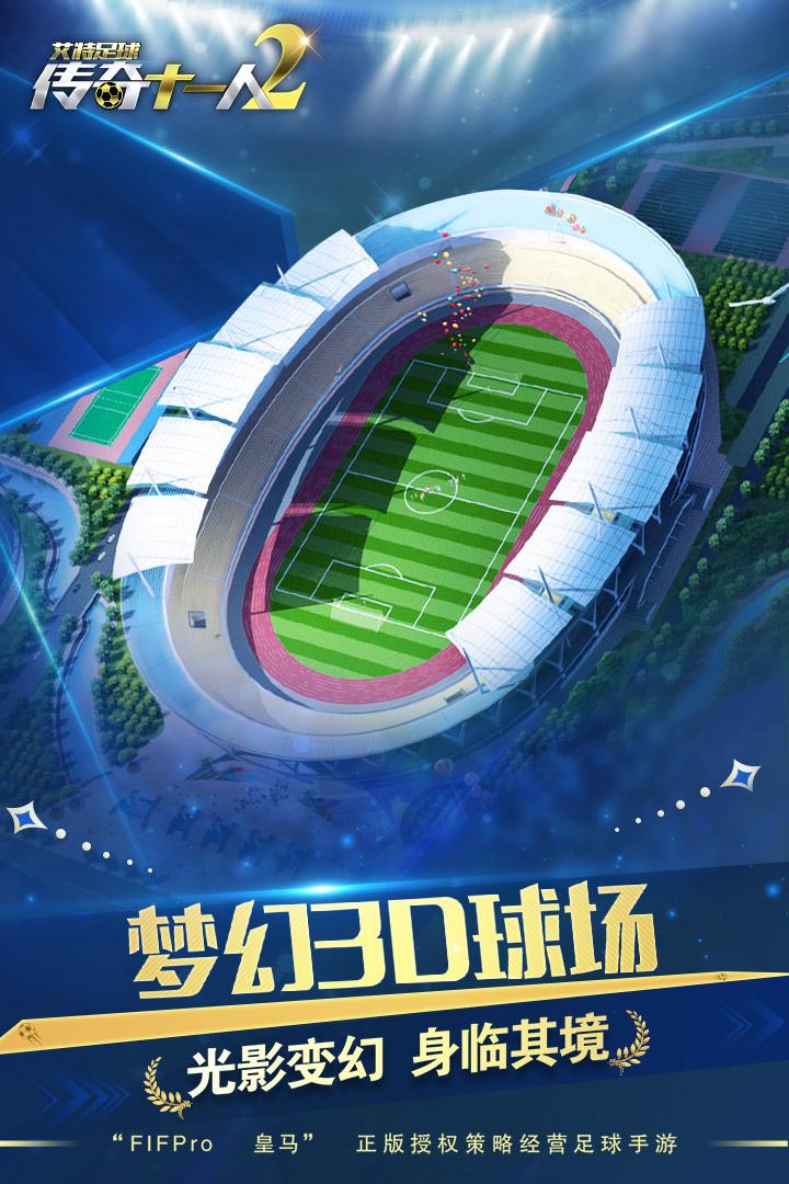 艾特足球(图2)