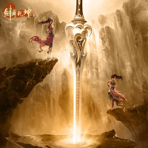 《剑舞乾坤》精彩场景一览-上篇