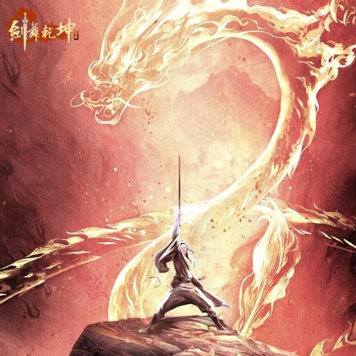 《剑舞乾坤》大陆秩序的守护者-剑仙