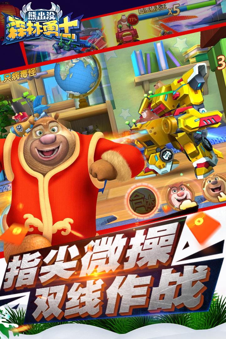 熊出没森林勇士(图3)