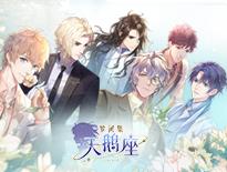 甜蜜期许《梦间集天鹅座》纯色馨恋活动PV公开