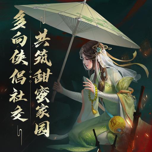 《新笑傲江湖》新版来了:侠侣玩法 第五心法上线