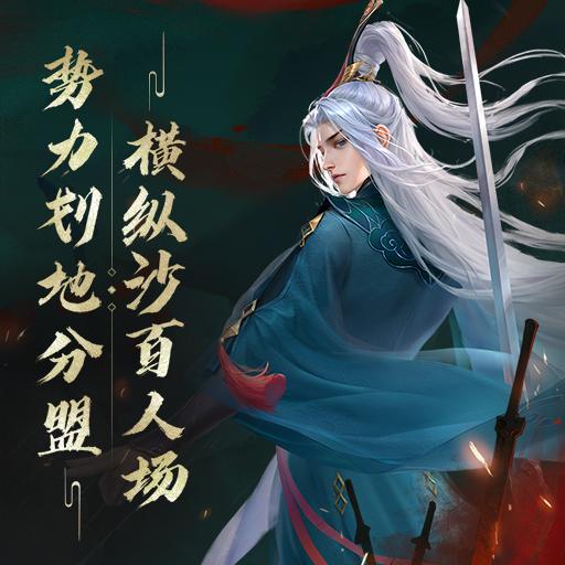 《新笑傲江湖》3月12日更新红妆十里·幸甚有你