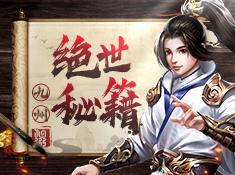 《九州仙剑传》大神攻略
