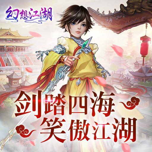 《幻想江湖》各大系统玩法介绍下篇