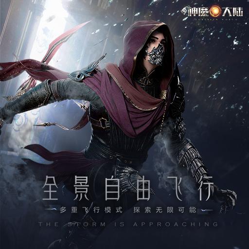 《新神魔大陆》隐秘机动部队揭秘隐匿爆发的刺客