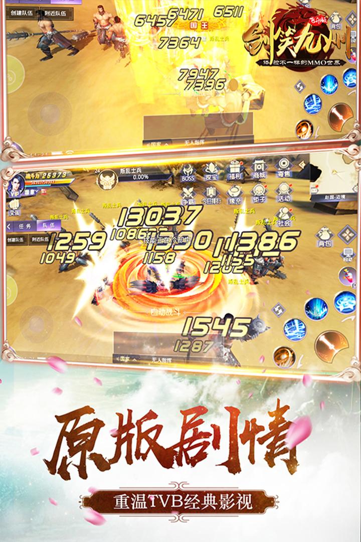 剑笑九州(图3)