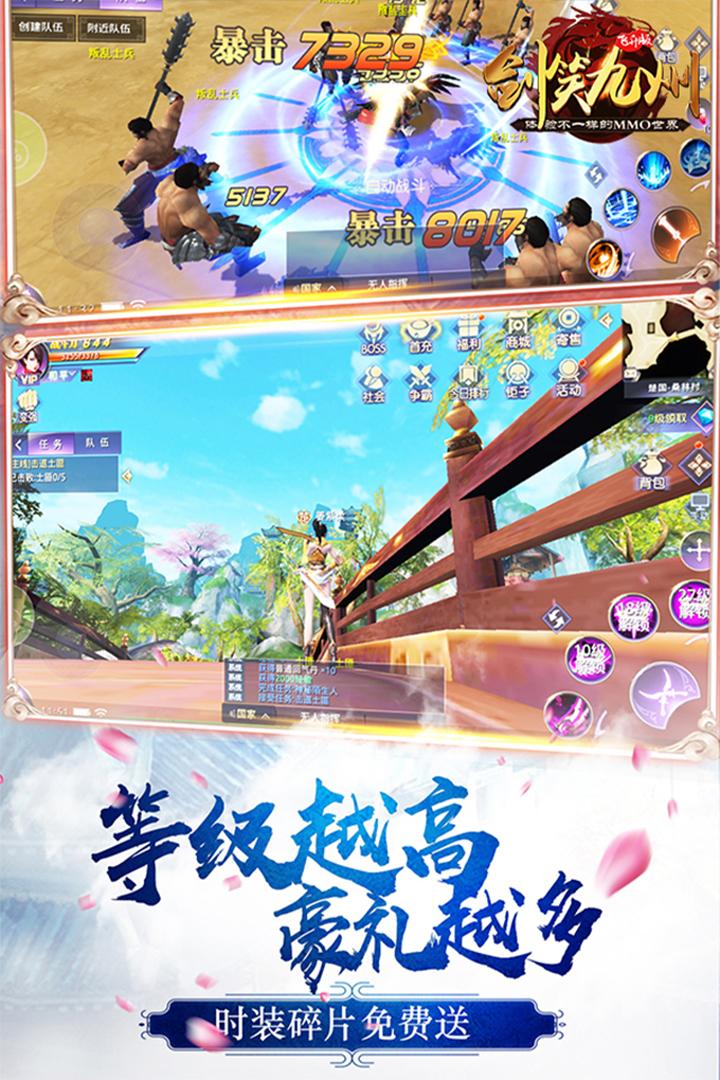 剑笑九州(图2)