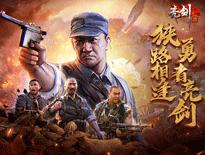 《亮剑》宣传视频-解放平安县城!