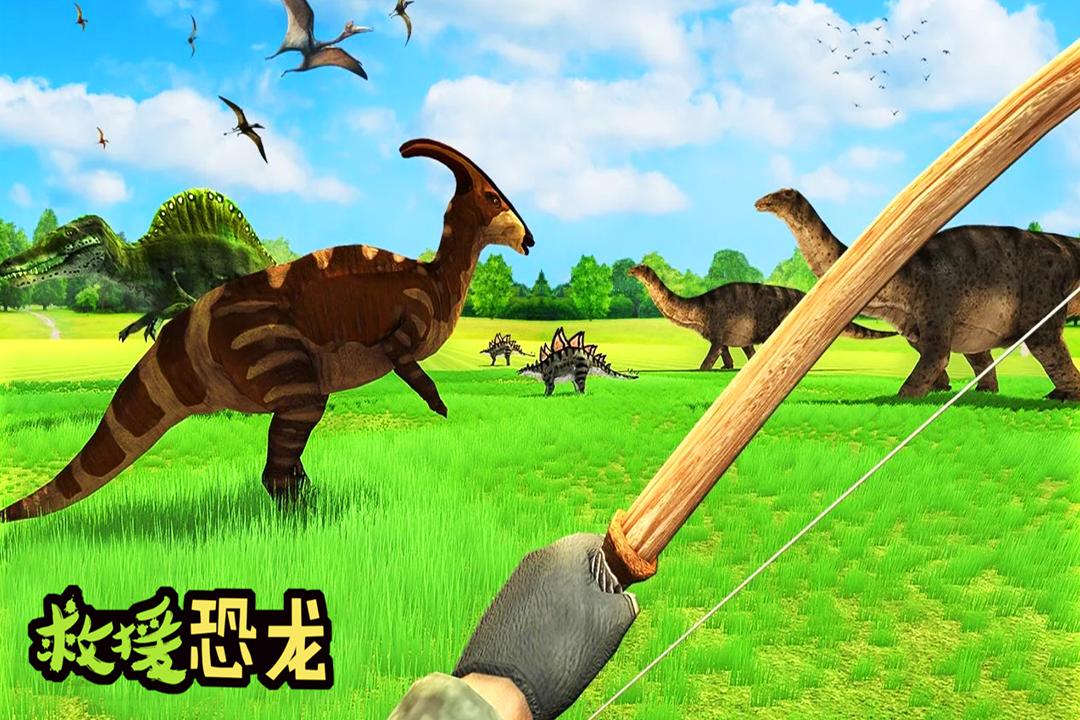 救援恐龙(图1)